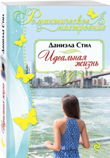 Идеальная жизнь обложка книги