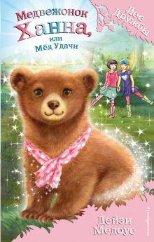 Медвежонок Ханна, или Мёд Удачи (выпуск 21)