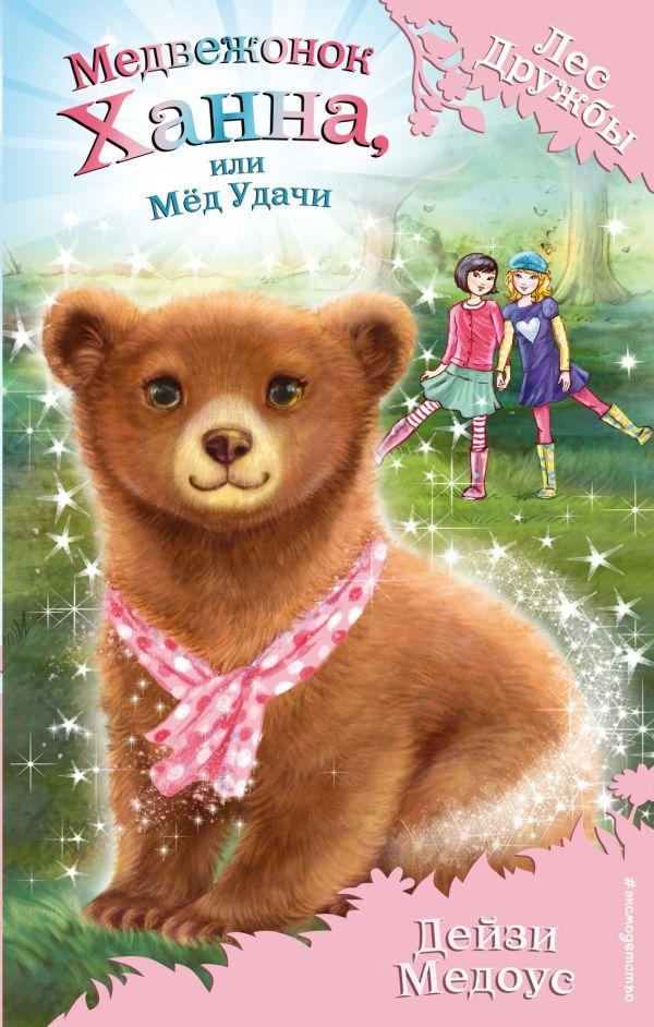Картинки по запросу Медвежонок Хана или Мед удачи