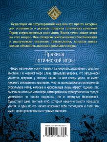 Обложка сзади Правила готической игры Анна Велес