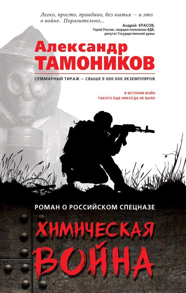 Химическая война. Александр Тамоников