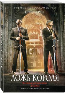 Ложь короля обложка книги