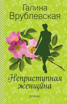 Обложка Неприступная женщина Галина Врублевская