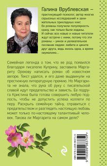 Обложка сзади Неприступная женщина Галина Врублевская