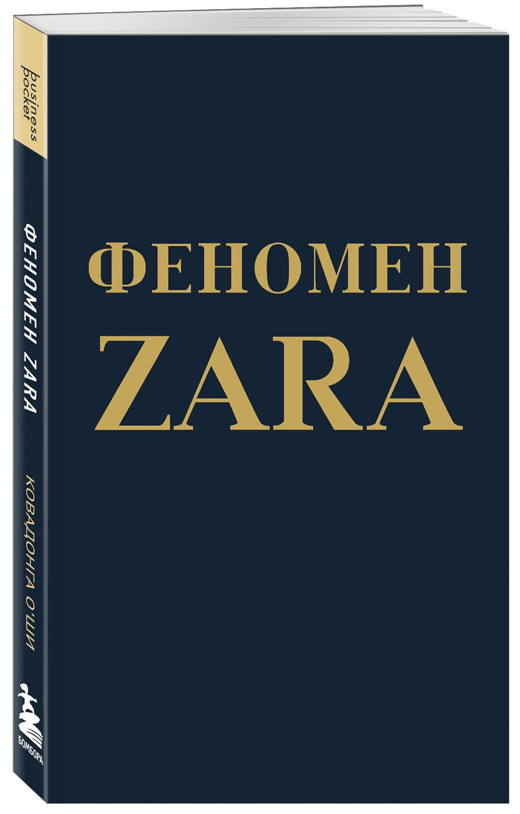Феномен ZARA ( О\'Ши К.  )