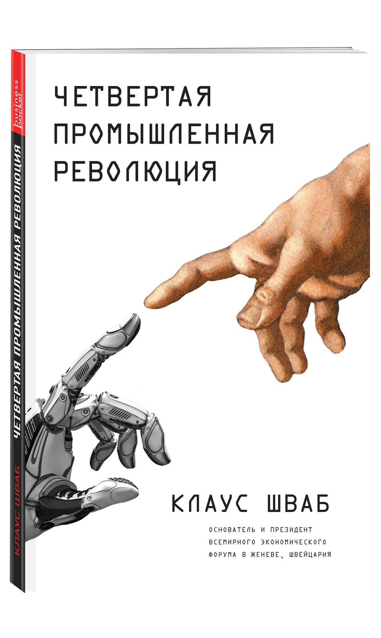 Четвертая промышленная революция ( Шваб К.  )