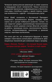 Обложка сзади Четвертая промышленная революция Клаус Шваб
