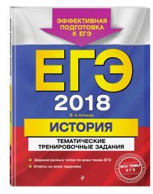 ЕГЭ-2018. История. Тематические тренировочные задания обложка книги