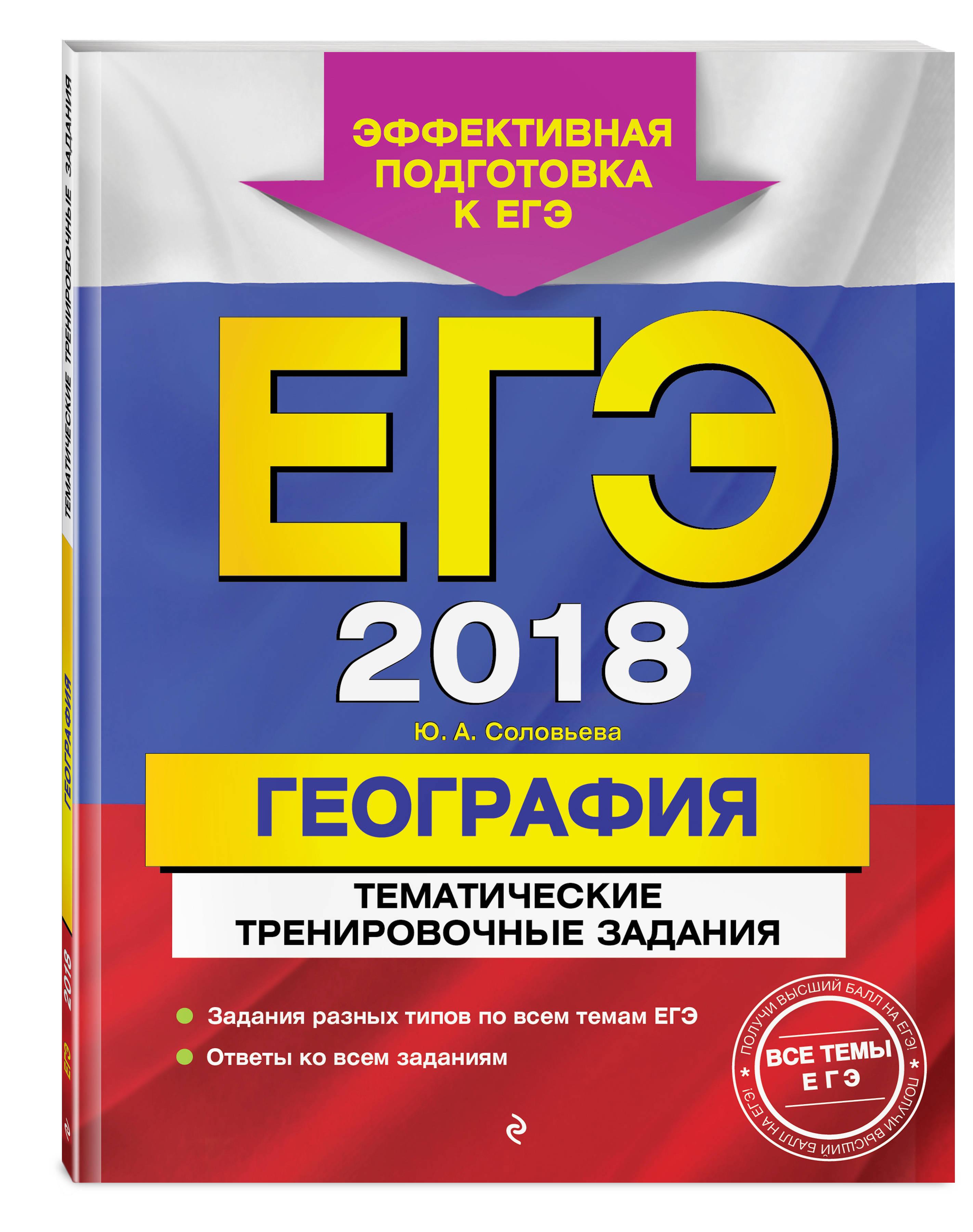 ЕГЭ-2018. География. Тематические тренировочные задания ( Соловьева Ю.А.  )