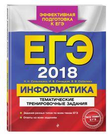 ЕГЭ-2018. Информатика. Тематические тренировочные задания обложка книги
