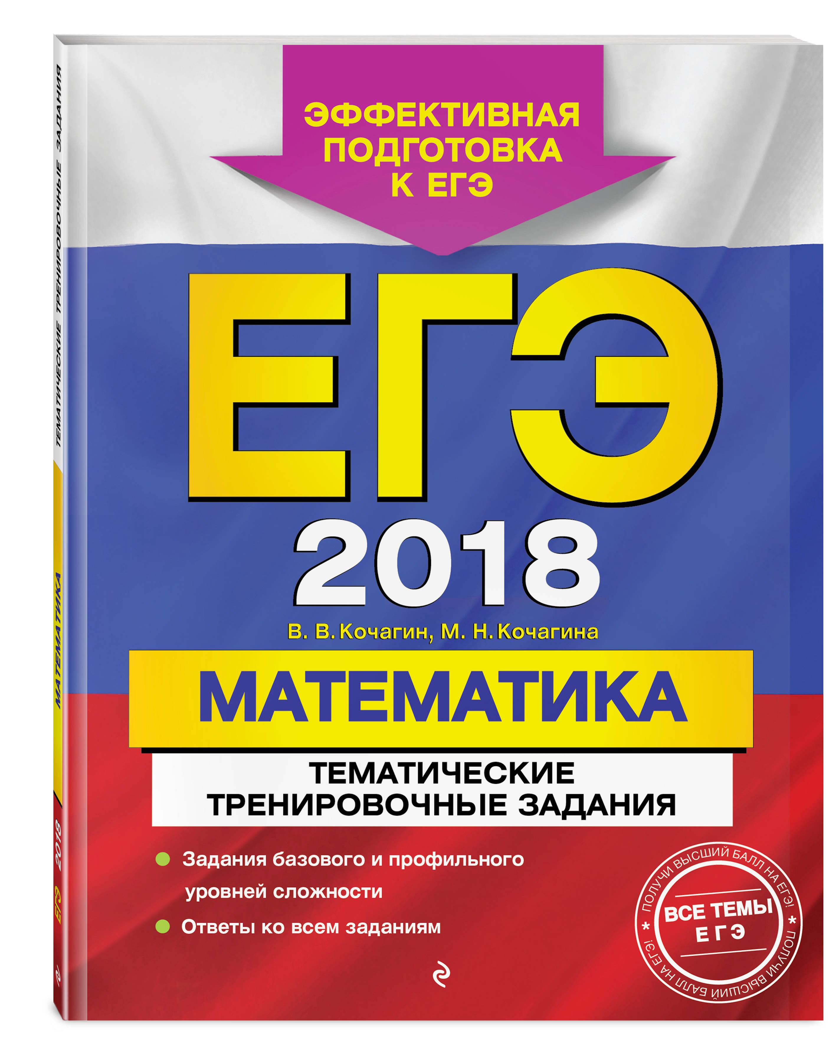 ЕГЭ-2018. Математика. Тематические тренировочные задания ( Кочагин В.В., Кочагина М.Н.  )