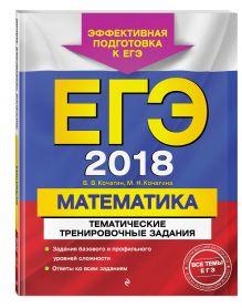 ЕГЭ-2018. Математика. Тематические тренировочные задания