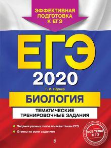 Обложка ЕГЭ-2020. Биология. Тематические тренировочные задания Г. И. Лернер