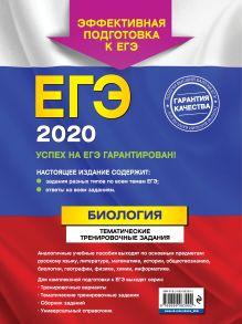 Обложка сзади ЕГЭ-2020. Биология. Тематические тренировочные задания Г. И. Лернер