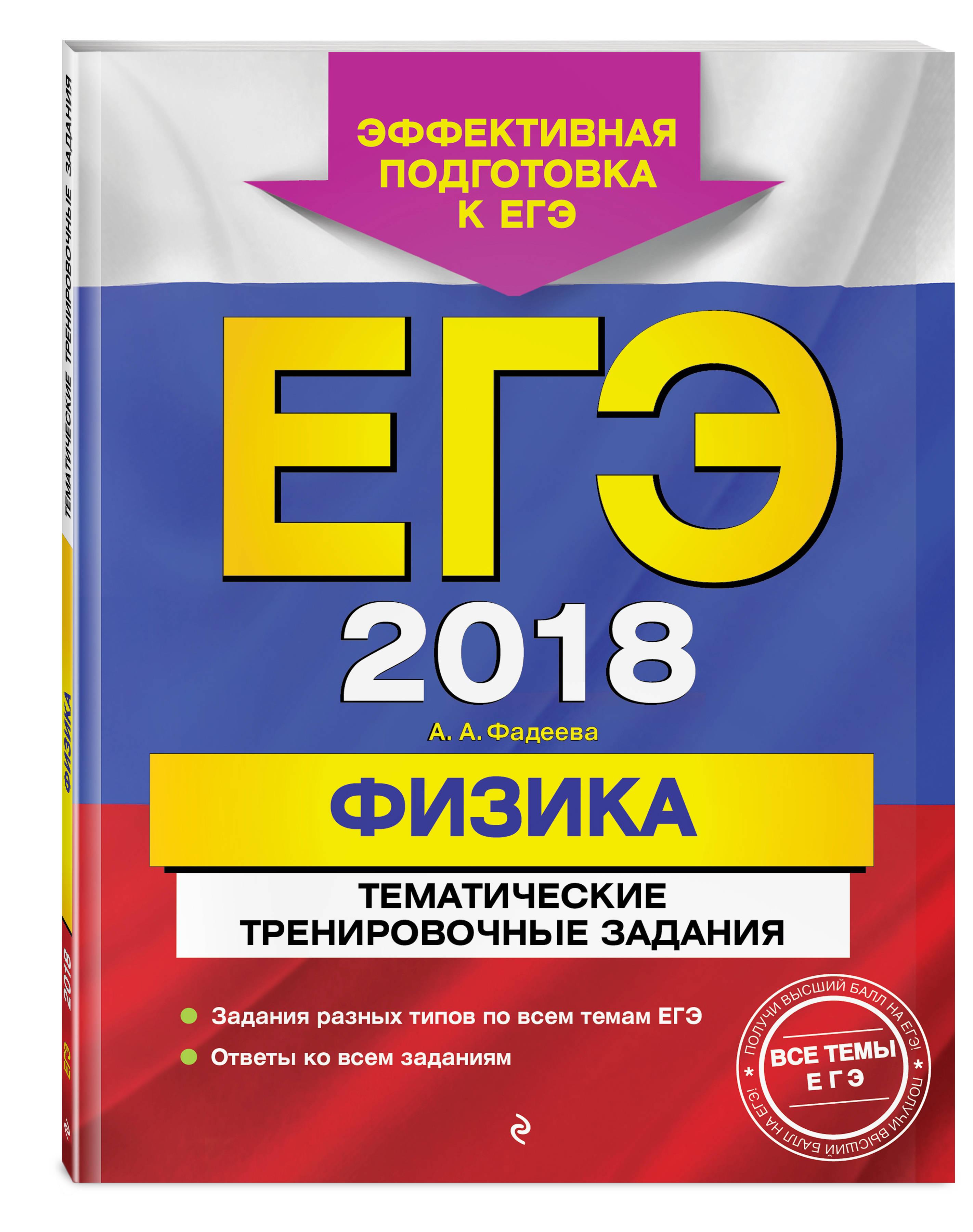 ЕГЭ-2018. Физика. Тематические тренировочные задания ( Фадеева А.А.  )