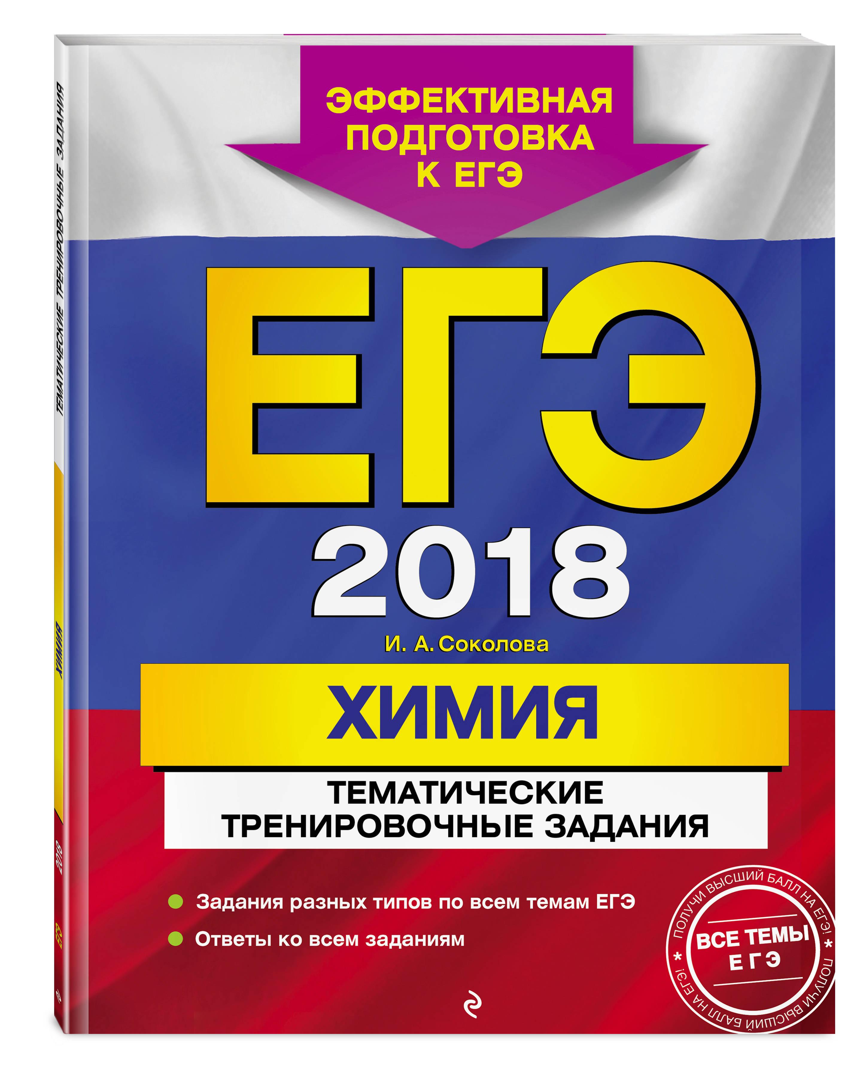 ЕГЭ-2018. Химия. Тематические тренировочные задания ( Соколова И.А.  )