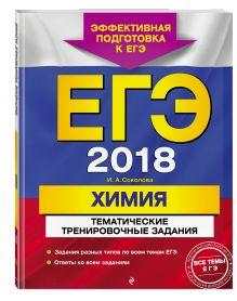 ЕГЭ-2018. Химия. Тематические тренировочные задания обложка книги