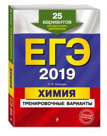 ЕГЭ-2018. Химия. Тренировочные задания