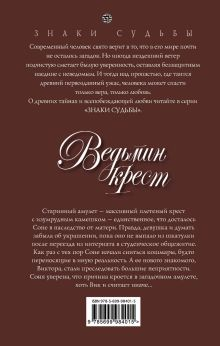 Обложка сзади Ведьмин крест Татьяна Форш