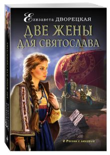 Две жены для Святослава обложка книги