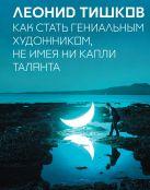 Леонид Тишков - Как стать гениальным художником, не имея ни капли таланта' обложка книги