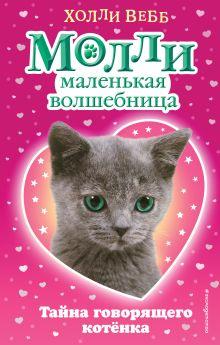 Обложка Тайна говорящего котёнка (#1) Холли Вебб