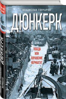 Гончаров В.Л. - Дюнкерк. Победа или поражение вермахта? обложка книги
