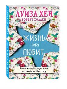 Луиза Хей - Жизнь тебя любит (новое оф-е) обложка книги