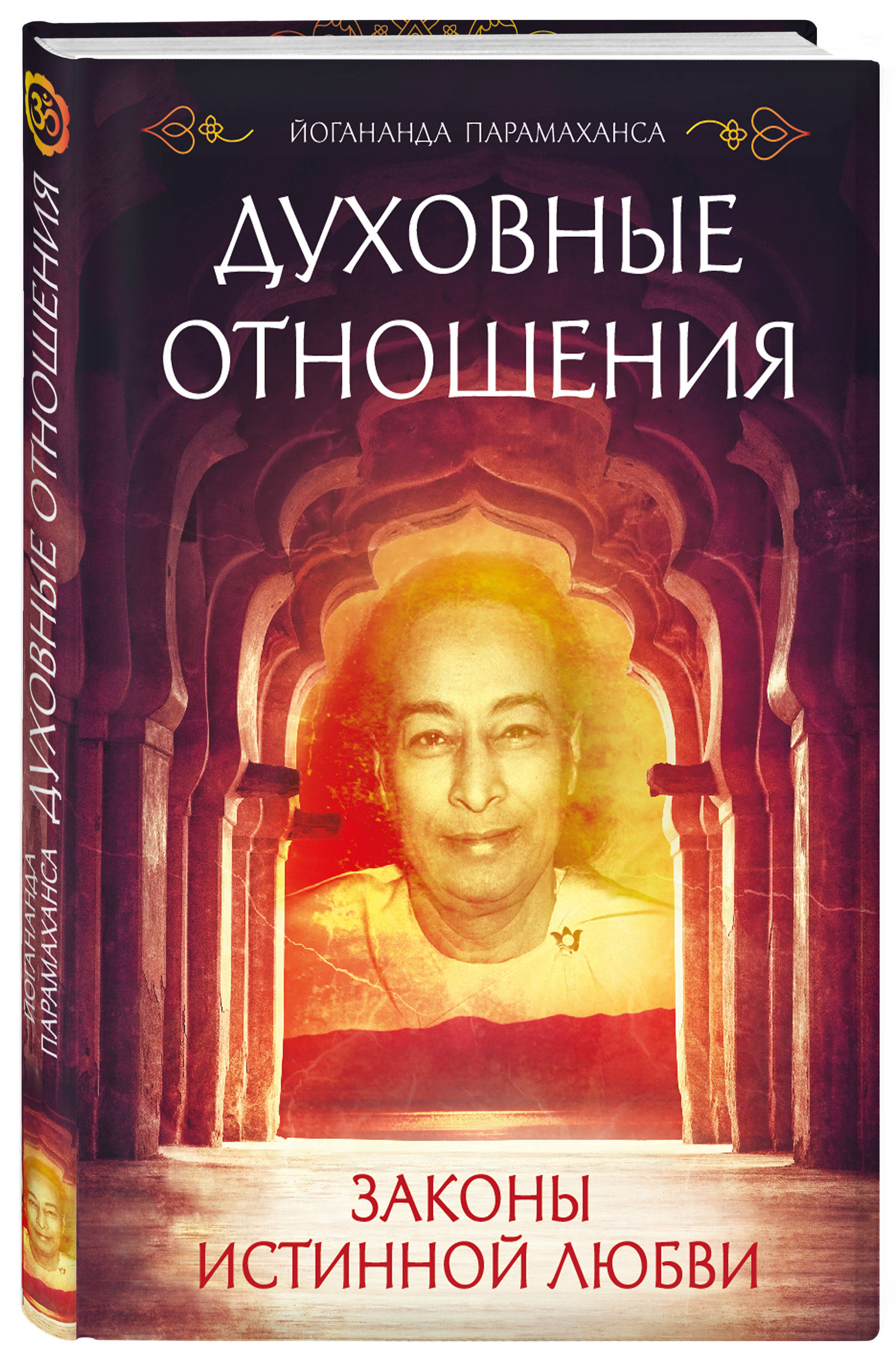 Духовные отношения. Законы истинной любви ( Йогананда Парамаханса  )