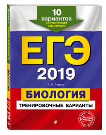 ЕГЭ-2018. Биология. Тренировочные задания обложка книги