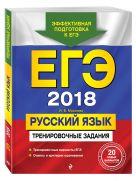 ЕГЭ-2018. Русский язык. Тренировочные задания