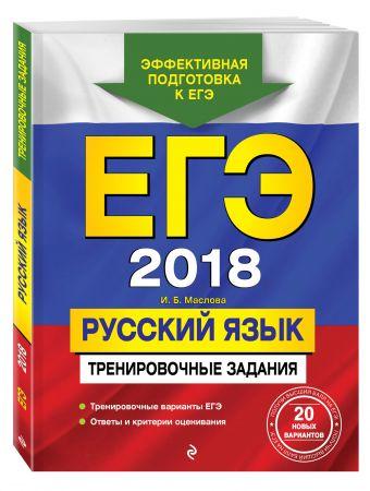 ЕГЭ-2018. Русский язык. Тренировочные задания Маслова И.Б.