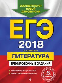 Обложка ЕГЭ-2018. Литература. Тренировочные задания Е. А. Самойлова
