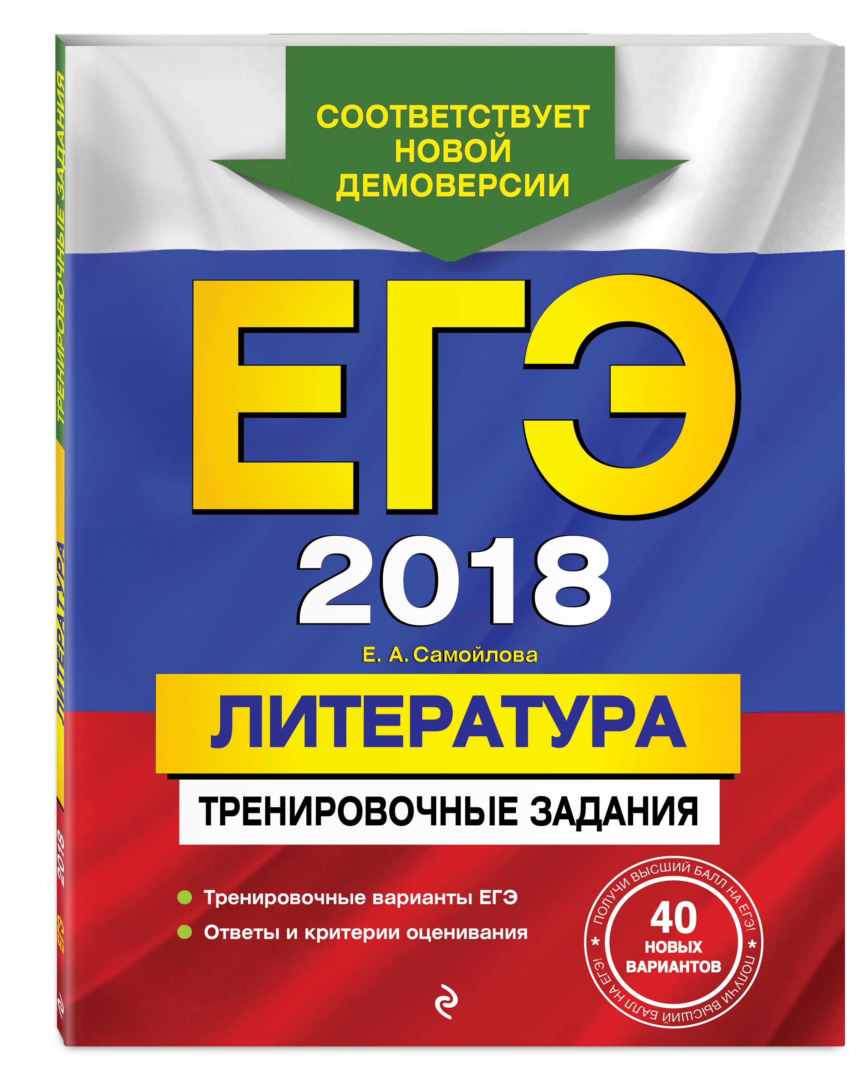 ЕГЭ-2018. Литература. Тренировочные задания ( Самойлова Е.А.  )