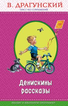 Денискины рассказы (с крупными буквами, ил. В. Канивца)