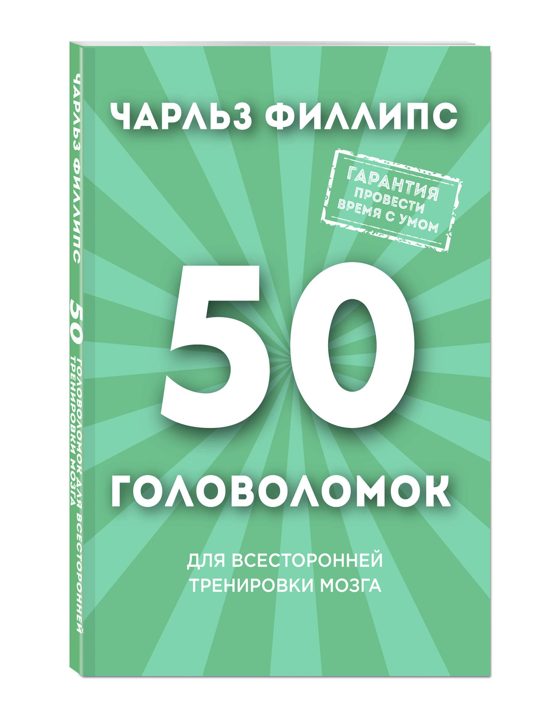 50 головоломок для всесторонней тренировки мозга