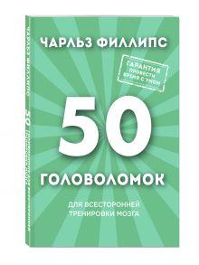 50 головоломок для всесторонней тренировки мозга обложка книги
