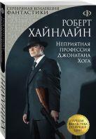 Хайнлайн Р. - Неприятная профессия Джонатана Хога' обложка книги