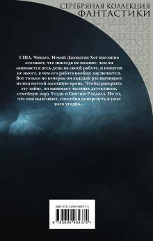 Обложка сзади Неприятная профессия Джонатана Хога Роберт Хайнлайн