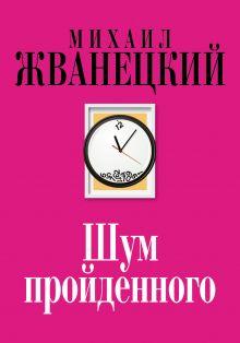 Обложка Шум пройденного Михаил Жванецкий