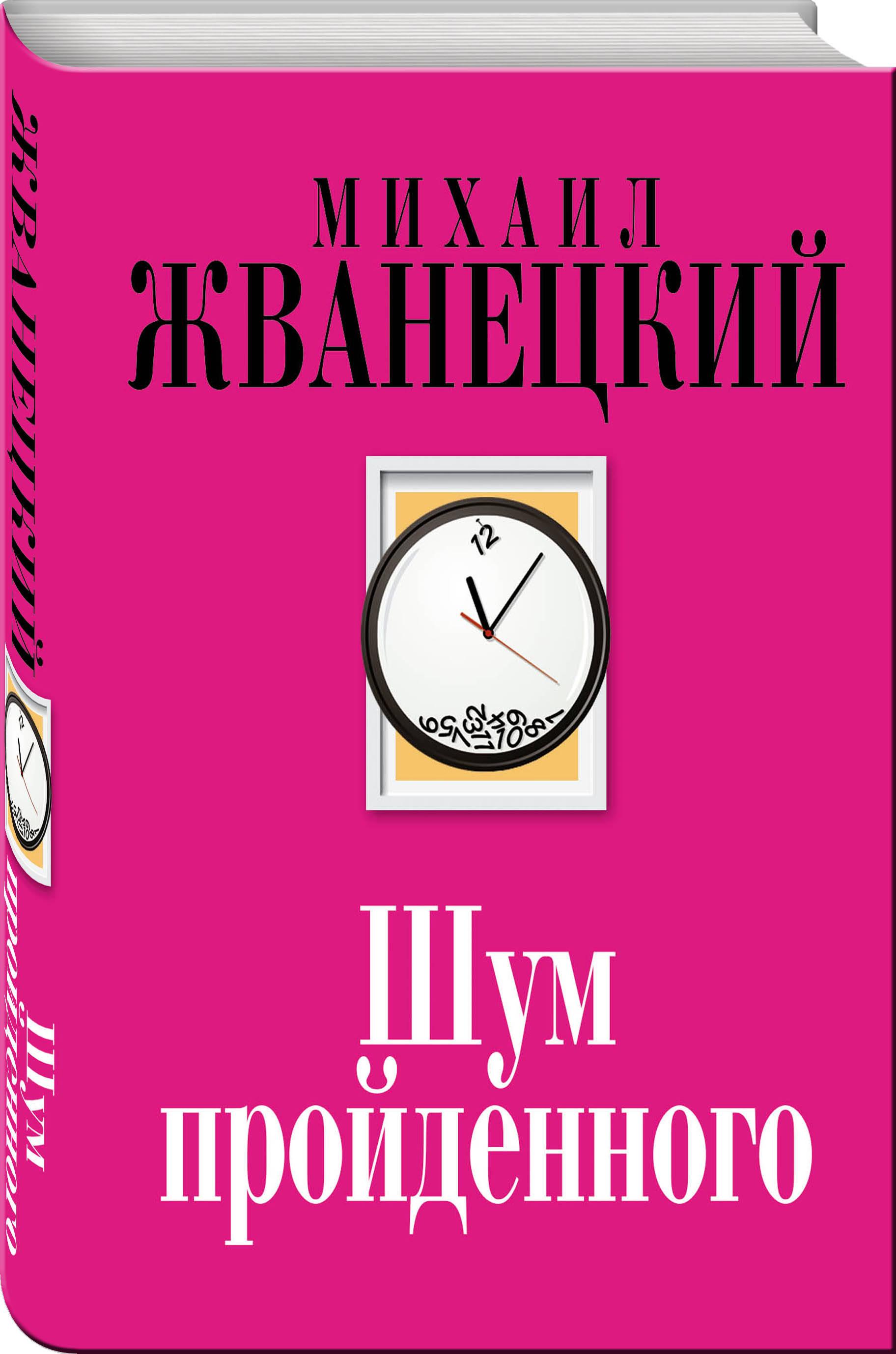 Шум пройденного ( Жванецкий Михаил Михайлович  )