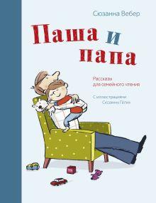 Сюзанна Вебер; Сюзанна Гёлих (иллюстратор) - Паша и папа. Рассказы для семейного чтения обложка книги