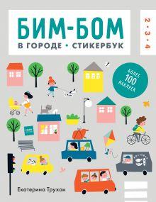 Екатерина Трухан - Бим-бом. В городе. Стикербук обложка книги