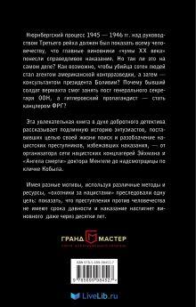 Обложка сзади Охотники за нацистами Эндрю Нагорски