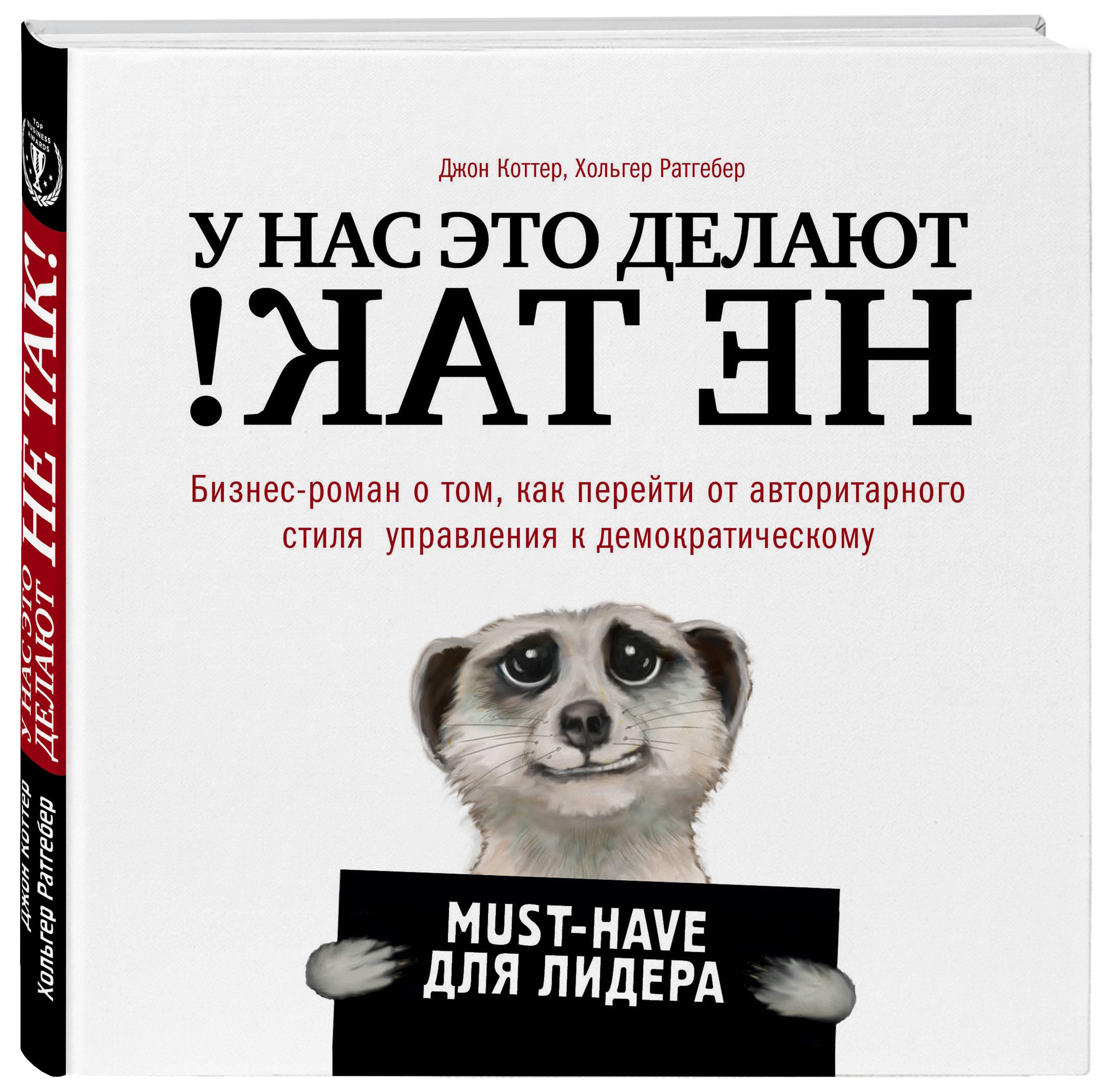 У нас это делают не так! Бизнес-роман о том, как перейти от авторитарного стиля управления к демократическому (must-have для лидера) ( Коттер Д., Ратгебер Х.  )