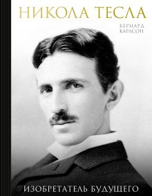 Никола Тесла. Изобретатель будущего
