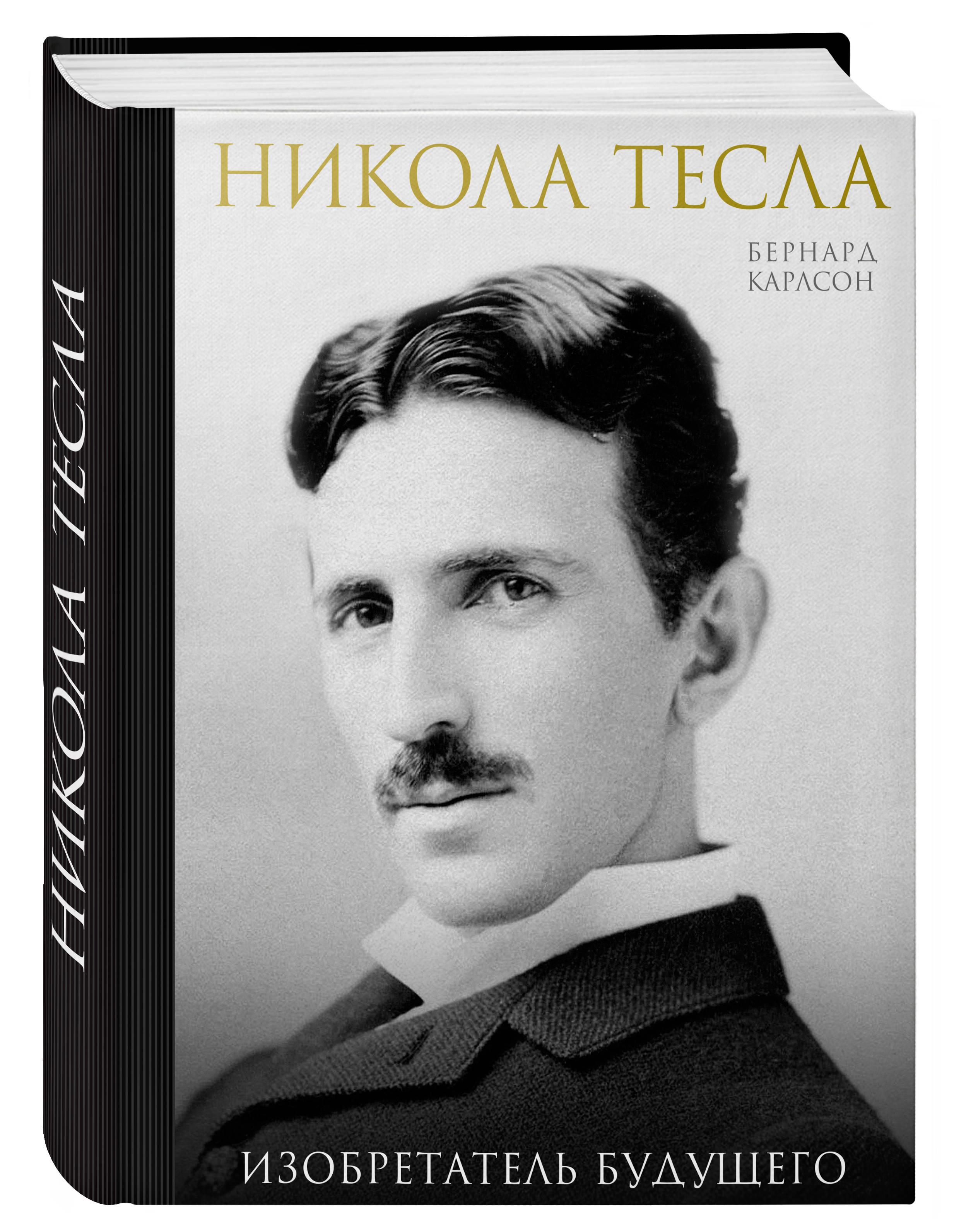Никола Тесла. Изобретатель будущего ( Карлсон Б.  )