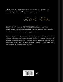 Обложка сзади Никола Тесла. Изобретатель будущего Бернард Карлсон