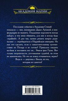 Обложка сзади Академия Стихий. Покорение Огня Анна Гаврилова
