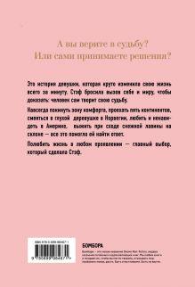 Обложка сзади Жизнь прекрасна: 50/50 Стэф Джаггер